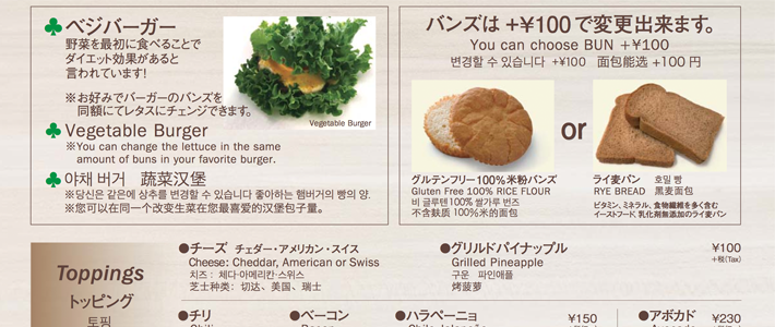 TEDDY's BIGGER BURGER港北店menu