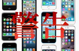 iphoneをフリーWi-Fiに繋ぐのは危険