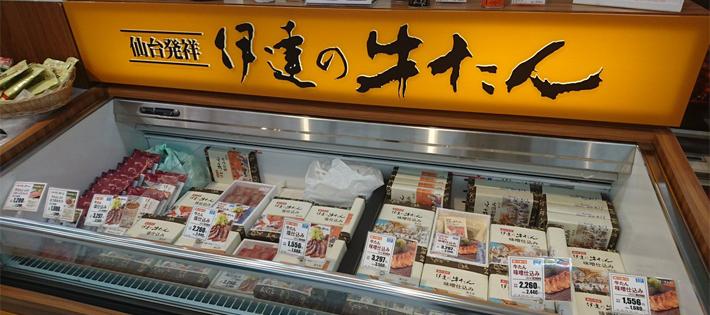 伊達の牛タン本舗/本店