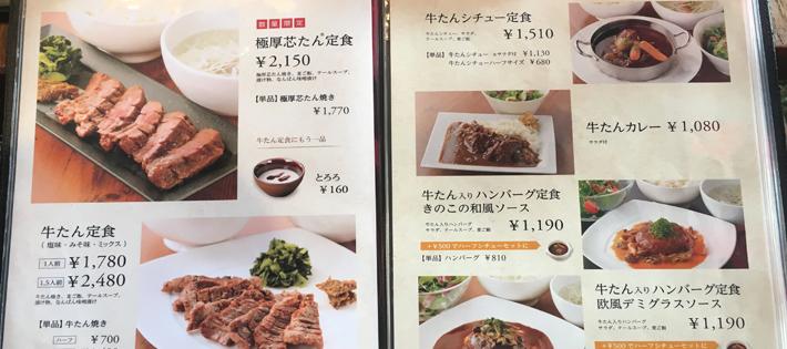 『伊達の牛タン本舗』価格/メニュー