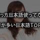 間違った日本語使ってない?誤用が多い日本語TOP20!