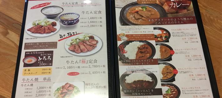 牛たん『利久』メニュー/価格