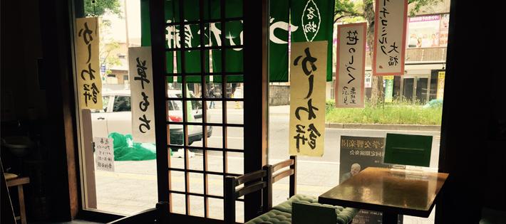 『村上屋餅店』店内