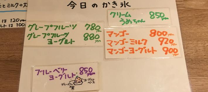 カキ氷カフェ『クノップゥ』メニュー