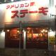ステーキハウス『サニーロード』川崎市の激ウマ肉厚ステーキの店!!