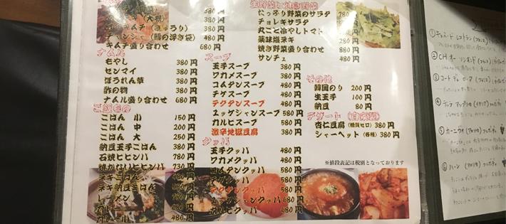 焼き肉高西_menu2