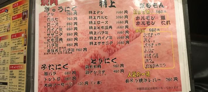 焼き肉高西_menu