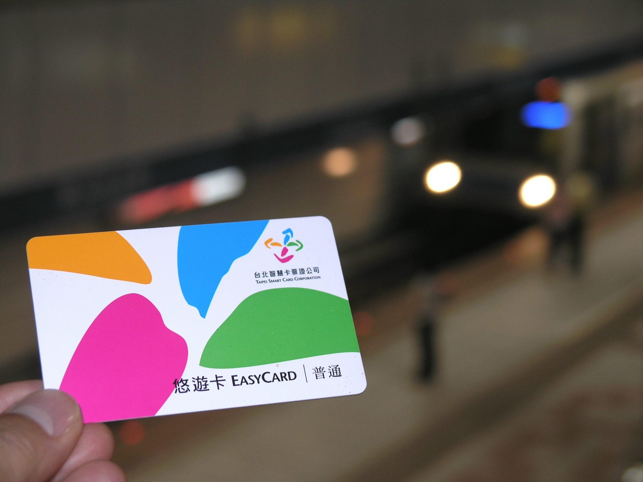 台湾mrt_悠遊カード