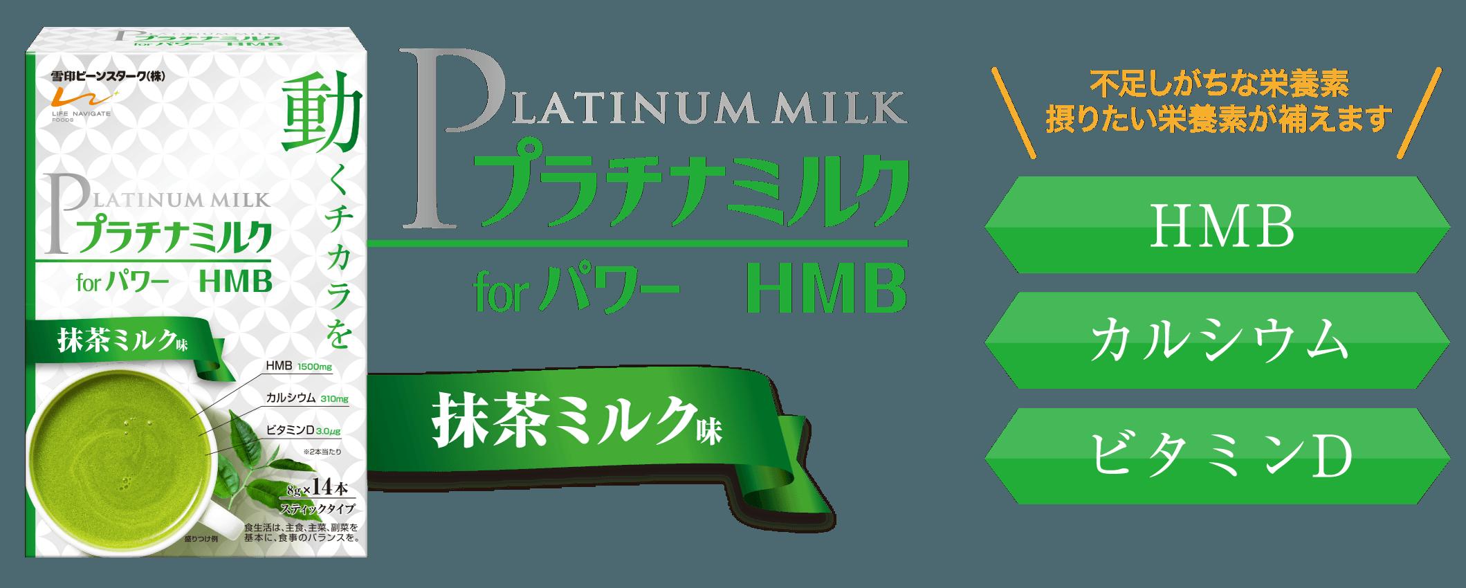 雪印_プラチナミルク
