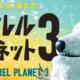 待望のシャクレルプラネット3が発売!!コンプまで回してみた。