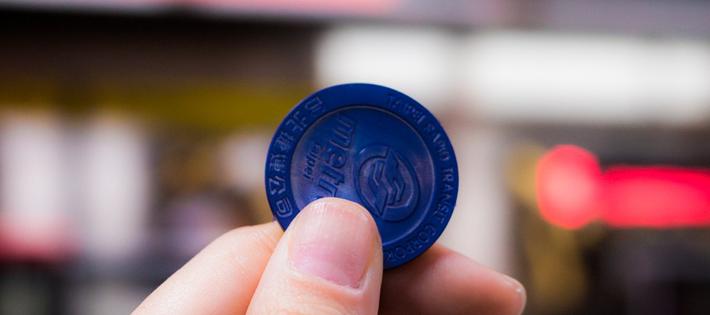 台湾コイン切符_トークン