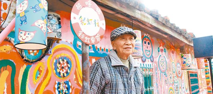 虹のおじいちゃん