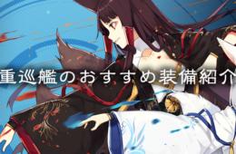重巡艦のおすすめ装備紹介【アズールレーン】