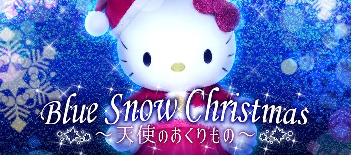 『ハローキティイルミネーション』 Blue Snow Christmas~天使のおくりもの~