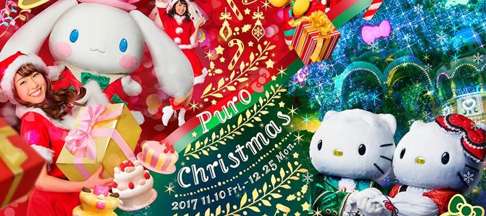 """サンリオピューロランド """"2017ピューロクリスマス"""""""