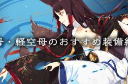 空母・軽空母のおすすめ装備紹介【アズールレーン】