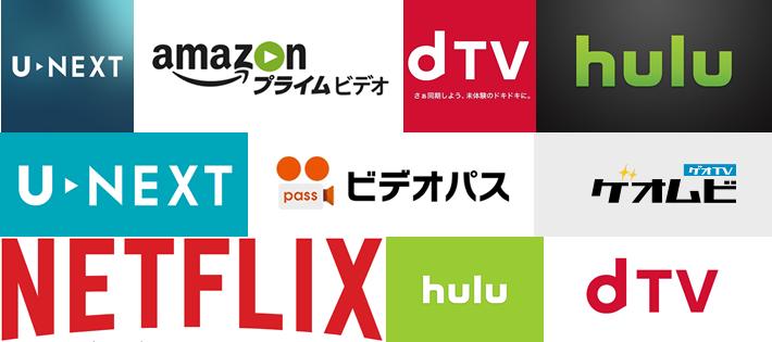 オンライン動画配信サービスどこを使ってますか?各社比較まとめ!