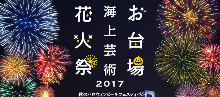お台場海上芸術花火祭2017 ~秋のハロウィンビーチフェスティバル~