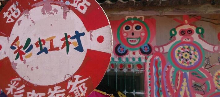 虹村の看板