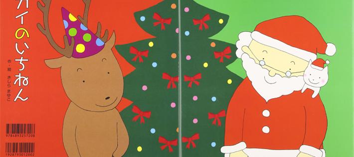 サンタのいちねん/トナカイのいちねん