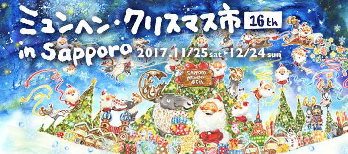 札幌/ミュンヘン・クリスマス市 in Sapporo