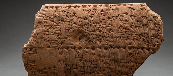 世界最古のタブレット