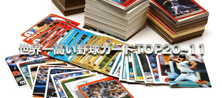 世界で最も高額な野球カードTOP20~11!!
