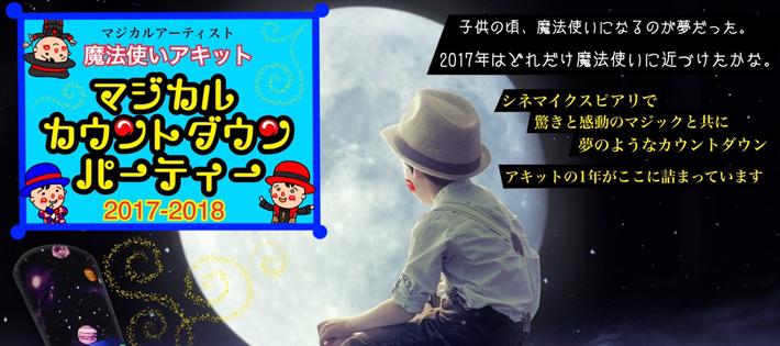 魔法使いアキット マジカルカウントダウンパーティー2017-2018