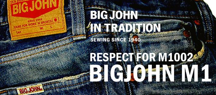 BIG JOHN(旧マルオ被服