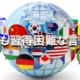 世界で一番難しい言語ランキングTOP10!!