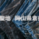 デニムの聖地岡山!歴史やおすすめショップなど情報多数!!「岡山県倉敷市児島」