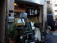 加藤一二三 千寿司
