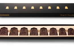 バレンタインにはおしゃれなチョコの贈り物を!将棋・惑星ショコラ・カーマニアチョコがおすすめ!