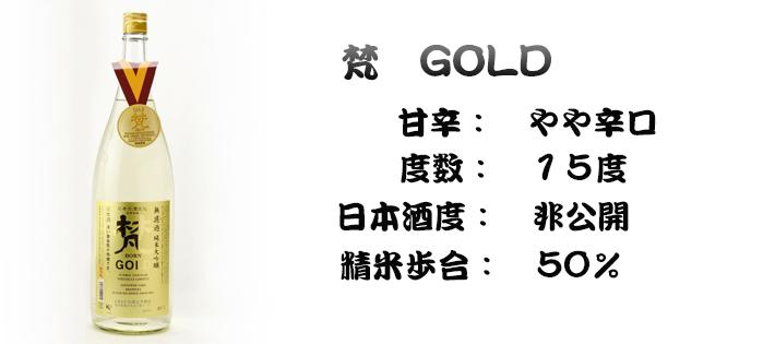 梵 GOLD