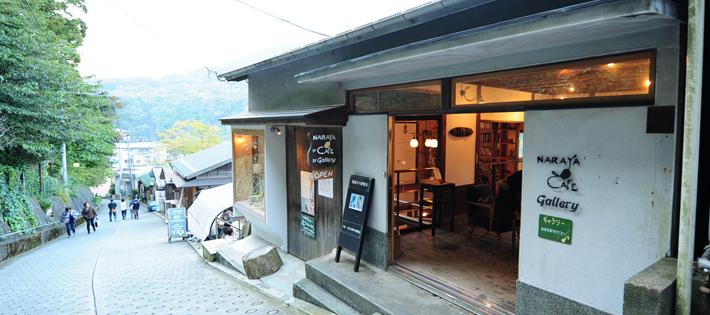 箱根の古民家カフェ NARAYACAFE