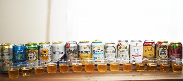 ノンアルコールビール飲み比べ