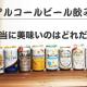 ノンアルコールビールランキング!休肝日に飲みたい14種+透明ビール「ALL TIME」を飲み比べて徹底比較!!