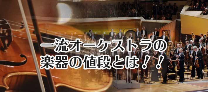 オーケストラ使用楽器価格