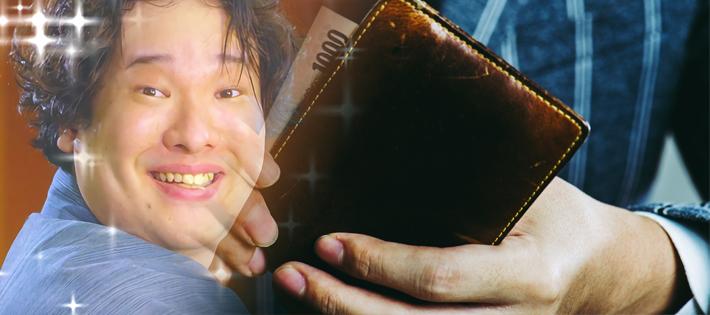 岡崎体育wallets