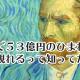 関東で世界的名画53億円のひまわりが観れる