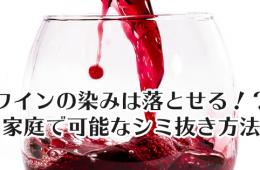赤ワインのシミ抜き方法!家庭でもシミ抜きができる!!