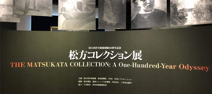 松方コレクション展 上野