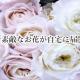 お花の宅配サービスがおしゃれ!香りの良いお花に癒される毎日を!