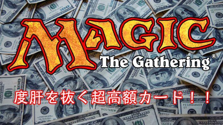 MTG 高額カード